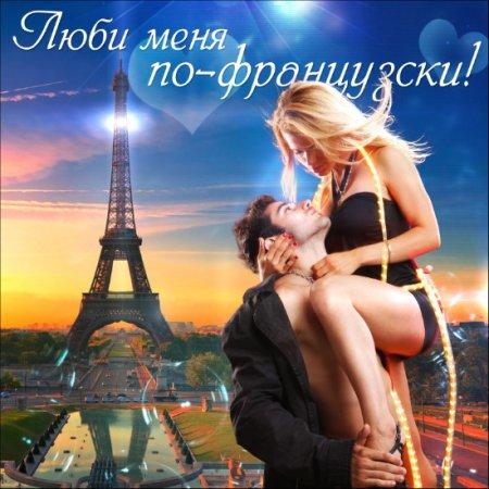 Люби меня по-французски! (2021) Mp3