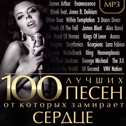 Обложка 100 Лучших Песен от которых замирает Сердце (2014)
