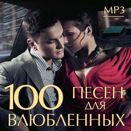 Обложка 100 Песен для Влюбленных (2014)