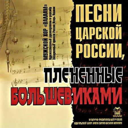 Обложка Мужской хор Валаам - Песни царской России, плененные большевиками (2013)