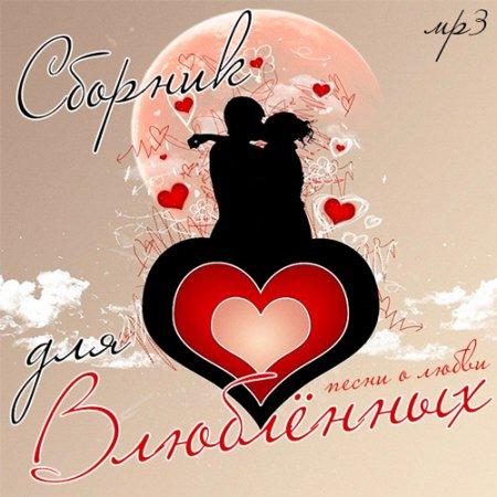 Обложка Сборник Для Влюблённых (2014)