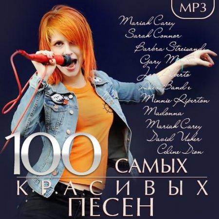 Обложка 100 Самых Красивых Песен (2015) MP3