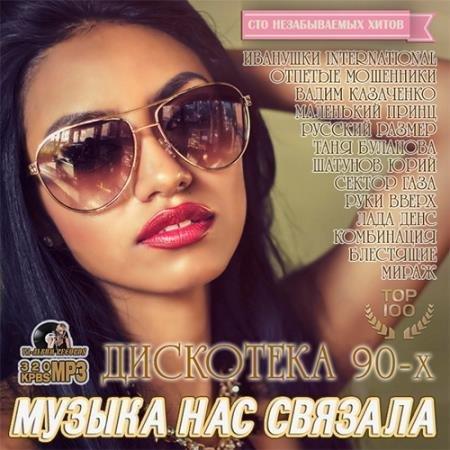 Обложка Музыка Нас Связала: Дискотека 90-х (2016) Mp3