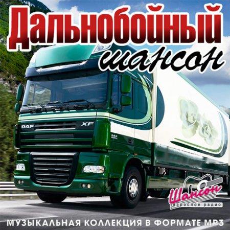 Обложка Дальнобойный Шансон (2016) MP3