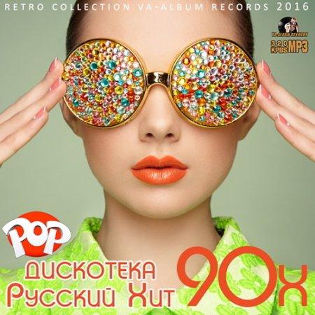 Обложка Дискотека Русский Хит 90х (2016) MP3