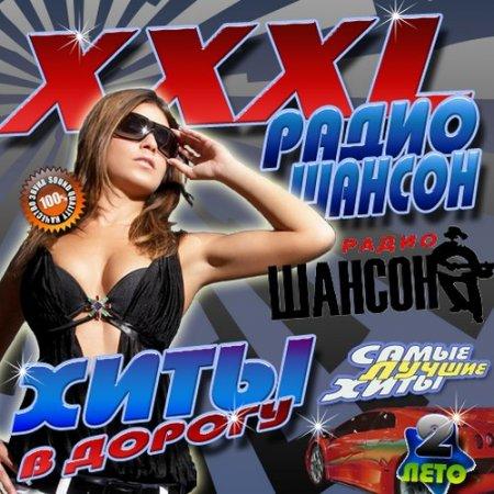 Обложка XXXL радио Шансон №2 Хиты в дорогу (2016) MP3