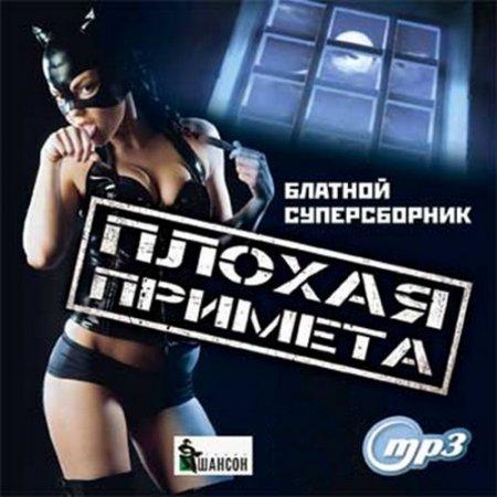Обложка Плохая примета. Блатной суперсборник (2016) MP3