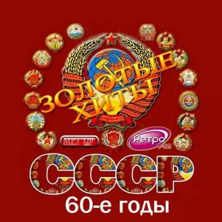 Обложка Золотые хиты СССР. 60-е годы (2016) MP3