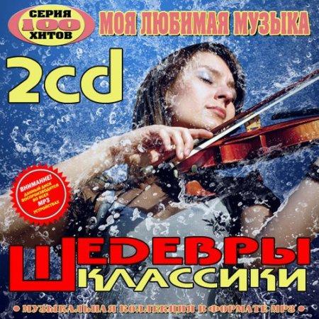 Обложка Шедевры классики. Серия 100 хитов. 2CD (2016) Mp3