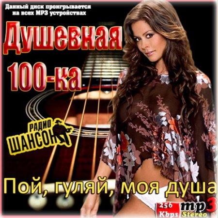 Обложка Душевная 100-ка Радио Шансон (2016) MP3