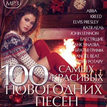 Обложка 100 Самых красивых Новогодних песен (2016) Mp3