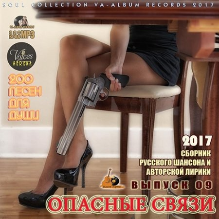 Обложка Опасные Связи 09: Русский Шансон (2017) MP3