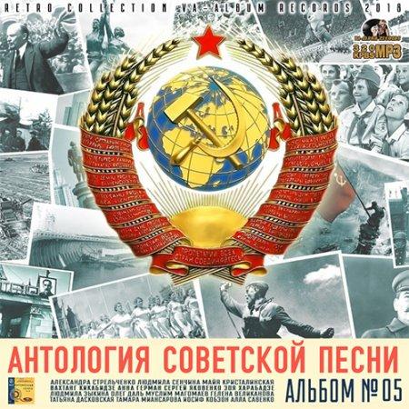 Обложка Антология Советской Песни: Альбом №5 (2018) Mp3