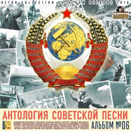 Обложка Антология Советской Песни: Альбом №6 (2018) Mp3