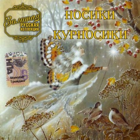 Обложка Золотая русская коллекция: Носики-Курносики (2005) APE/MP3