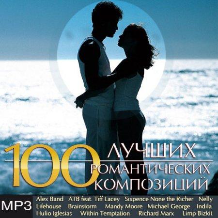 Обложка 100 Лучших Романтических Композиций (2019) Mp3