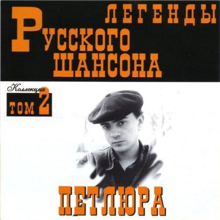 Обложка Петлюра - Легенды Русского шансона (1999) FLAC