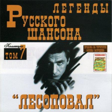 Обложка Лесоповал - Легенды Русского шансона (1999) FLAC