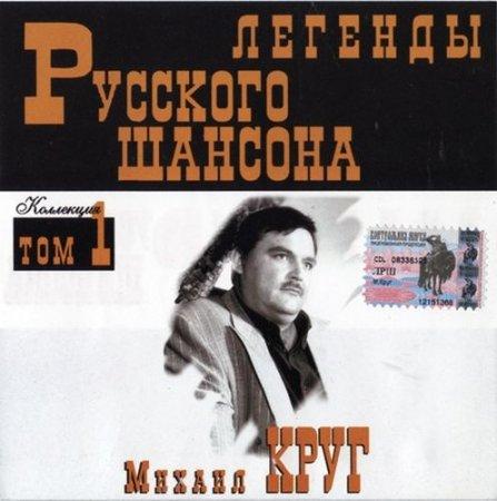 Обложка Михаил Круг - Легенды Русского шансона (1999) FLAC