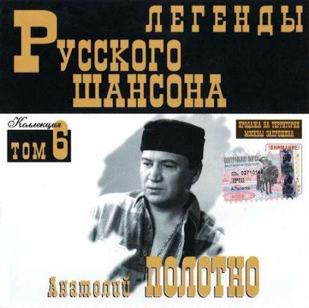 Обложка Анатолий Полотно - Легенда Русского шансона (1999) FLAC