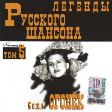 Обложка Катя Огонёк - Легенды Русского шансона (1999) FLAC