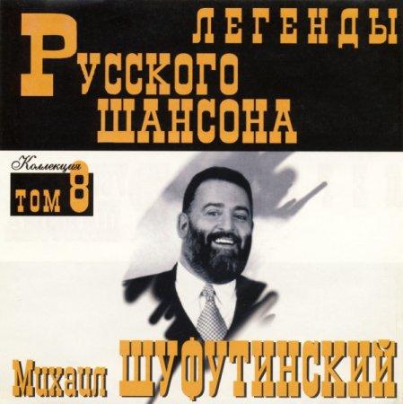 Обложка Михаил Шуфутинский - Легенды Русского шансона (1999) FLAC