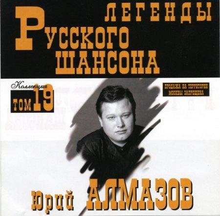 Обложка Юрий Алмазов - Легенды Русского шансона (1999) FLAC