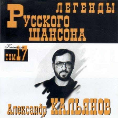 Обложка Александр Кальянов - Легенды Русского шансона (1999) FLAC