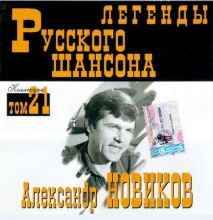 Обложка Александр Новиков - Легенды Русского шансона (1999) FLAC