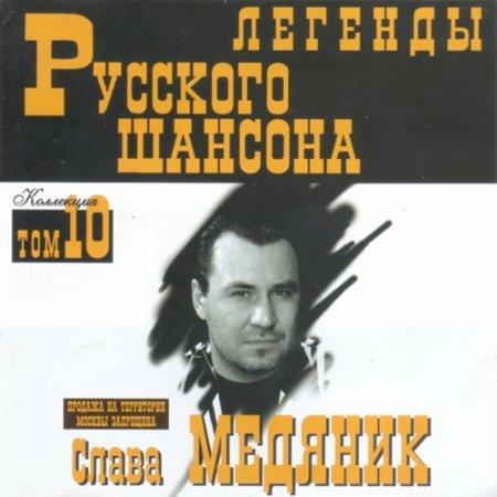 Обложка Слава Медяник - Легенды Русского шансона (1999) FLAC