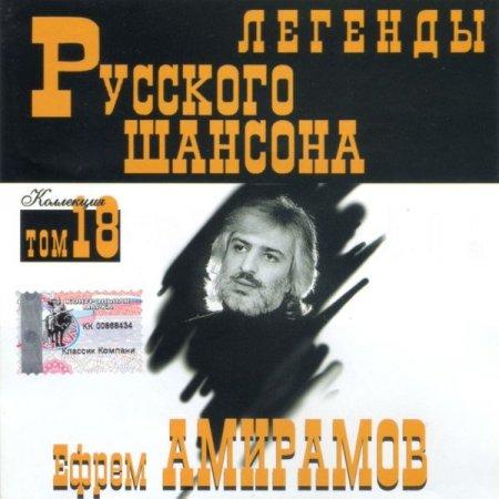 Обложка Ефрем Амирамов - Легенды Русского шансона (1999) FLAC