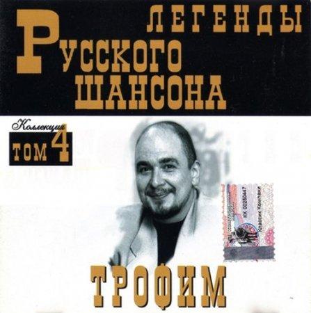 Обложка Трофим - Легенды Русского шансона (1999) FLAC