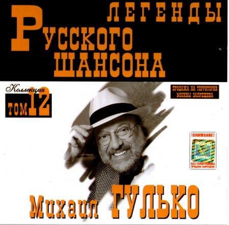 Обложка Михаил Гулько - Легенды Русского шансона (1999) FLAC