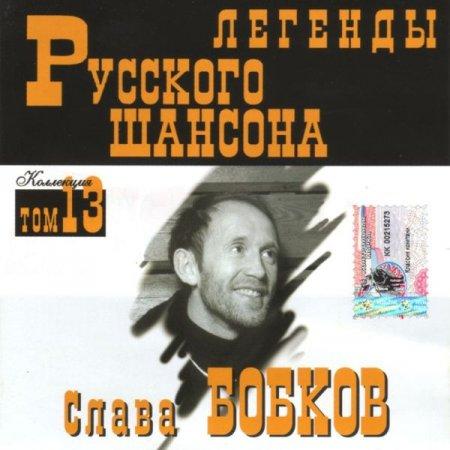 Обложка Слава Бобков - Легенды Русского шансона (1999) FLAC
