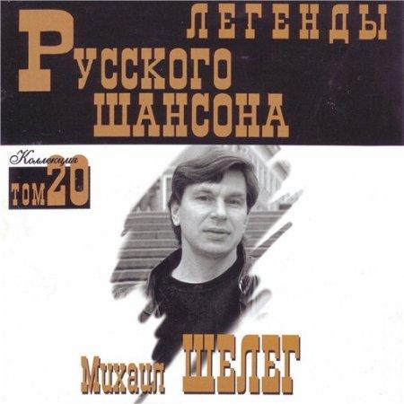 Обложка Михаил Шелег - Легенды русского шансона (1999) FLAC
