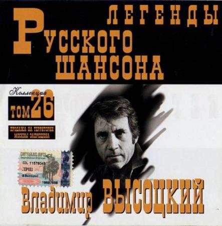 Обложка Владимир Высоцкий - Легенды Русского шансона (2001) FLAC