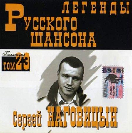 Обложка Сергей Наговицын - Легенды Русского шансона (2000) FLAC