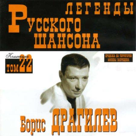 Обложка Борис Драгилев - Легенды Русского шансона (1999) FLAC