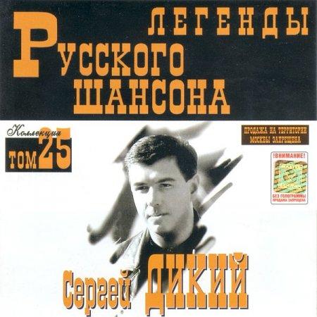 Обложка Сергей Дикий - Легенды Русского шансона (2000) FLAC