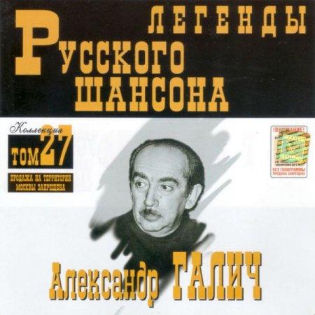 Обложка Александр Галич - Легенды Русского шансона (2001) FLAC