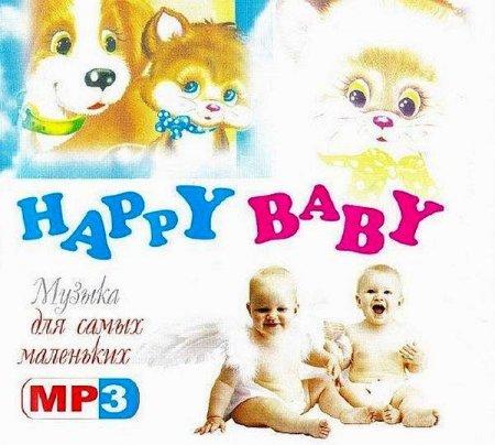 Обложка Happy Baby: Музыка для самых маленьких (Мp3)