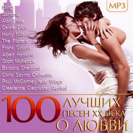 Обложка 100 лучших песен XX века о Любви (2020) Mp3