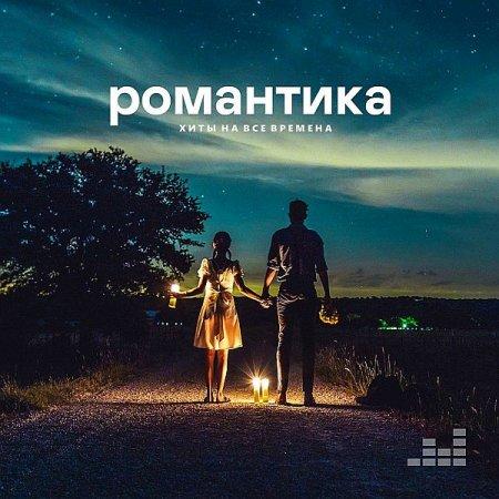Обложка Романтика - Хиты на все времена (2020) Mp3