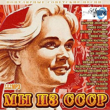 Обложка Мы из СССР (2020) Mp3